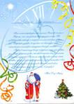 Ответное письмо от Деда Мороза из Кузьминского леса
